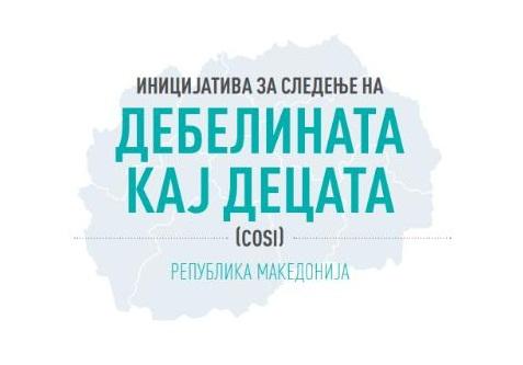 Факти за детската дебелина во Македонија